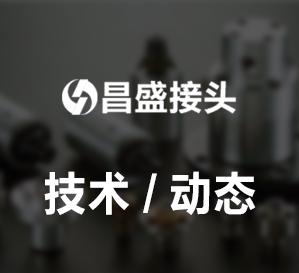 液压旋转接头都应用于哪些行业?
